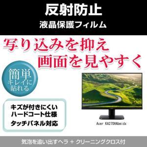 Acer KA270HAbmidx 反射防止液晶保護フィルム