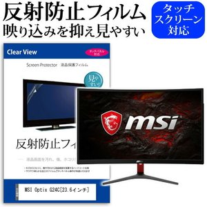 MSI Optix G24C 反射防止 ノングレア 液晶保護フィルム キズ防止