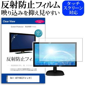 Dell U2718Q 反射防止 ノングレア 液晶保護フィルム キズ防止