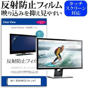 Dell SE2416H 反射防止 ノングレア 液晶保護フィルム キズ防止