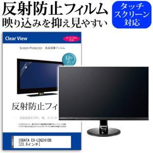 IODATA EX-LDQ241DB 反射防止 ノングレア 液晶保護フィルム キズ防止