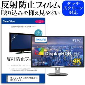 フィリップス 328P6VUBREB/11 [31.5インチ(3840x2160)] 機種で使える【...
