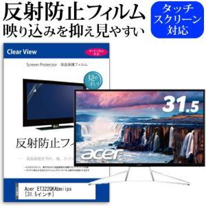 Acer ET322QKAbmiipx [31.5インチ(3840x2160)] 機種で使える【反射...
