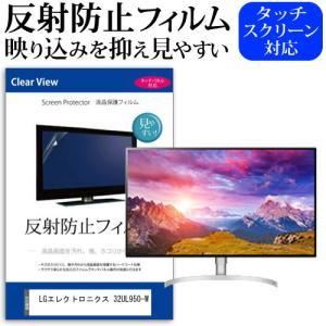 LGエレクトロニクス 32UL950-W [31.5インチ(3840x2160)] 機種で使える【反...