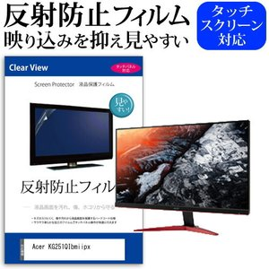 Acer KG251QIbmiipx(24.5インチ]機種で使える 反射防止 ノングレア 液晶保護フ...