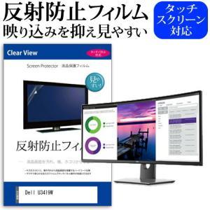 Dell U3419W [34.14インチ(3440x1440)] 機種で使える【反射防止液晶保護フ...
