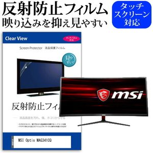MSI Optix MAG341CQ(34インチ]機種で使える 反射防止 ノングレア 液晶保護フィルム キズ防止|mediacover