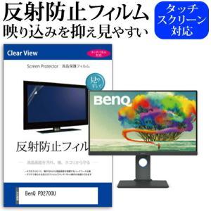 BenQ PD2700U [27インチ(3840x2160)] 機種で使える【反射防止液晶保護フィル...