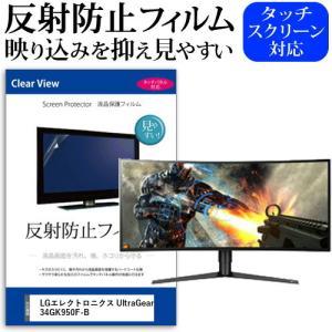 LGエレクトロニクス UltraGear 34GK950F-B(34インチ)機種で使える 反射防止 ...