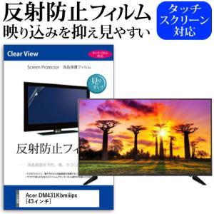 Acer DM431Kbmiiipx (43インチ) 機種で使える 反射防止 ノングレア 液晶保護フ...