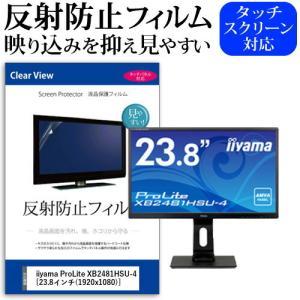iiyama ProLite XB2481HSU-4 (23.8インチ) 機種で使える 反射防止 ノ...