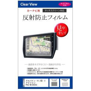 アルパイン 10.2型 リアビジョン PKG-M1000SC 反射防止液晶保護フィルム mediacover