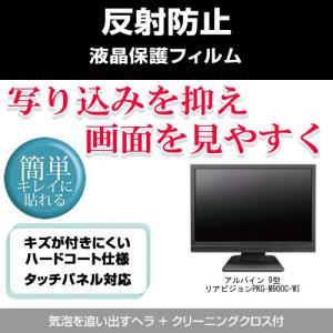 アルパイン 9型 リアビジョンPKG-M900C-WI 反射防止液晶保護フィルム mediacover