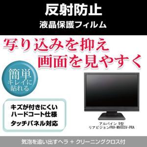 アルパイン 9型 リアビジョンPKH-M900SV-PRA 反射防止液晶保護フィルム mediacover