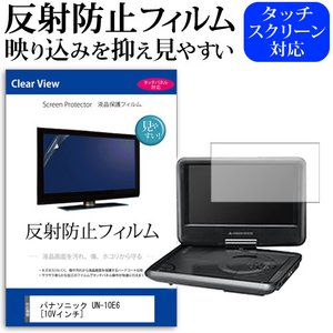 Panasonic UN-10E6 ぴったりサイズ  反射防止液晶保護フィルム mediacover