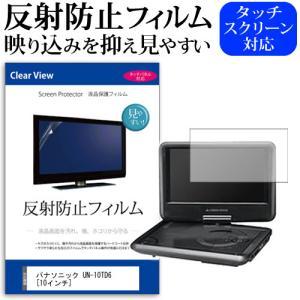 Panasonic UN-10TD6 ぴったりサイズ  反射防止液晶保護フィルム mediacover