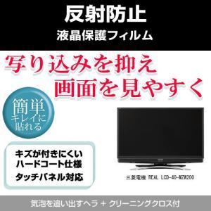 三菱電機 REAL LCD-40-MZW200 反射防止 液晶保護フィルム mediacover