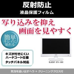 BLUEDOT BTV-1800 反射防止 液晶保護フィルム mediacover