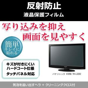 パナソニック VIERA TH-L32X2 反射防止 液晶保護フィルム mediacover