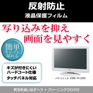 パナソニック VIERA TH-L26X2 反射防止 液晶保護フィルム mediacover