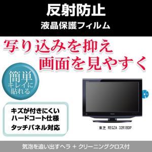 東芝 REGZA 32R1BDP 反射防止 液晶保護フィルム mediacover