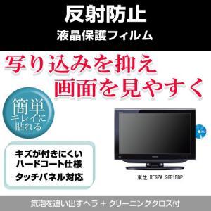 東芝 REGZA 26R1BDP 反射防止 液晶保護フィルム mediacover