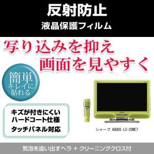 シャープ AQUOS LC-20NE7 反射防止 液晶保護フィルム mediacover