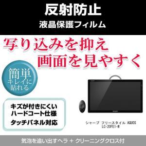 目に優しい反射防止(ノングレア)液晶TV保護フィルム シャープ フリースタイル AQUOS LC-20FE1-Wで 目を保護 キズ防止 防塵 液晶TVモニター・ディスプレイ保護