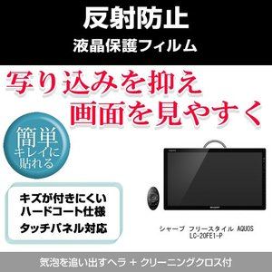 目に優しい反射防止(ノングレア)液晶TV保護フィルム シャープ フリースタイル AQUOS LC-20FE1-Pで 目を保護 キズ防止 防塵 液晶TVモニター・ディスプレイ保護