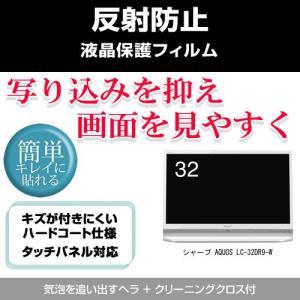 目に優しい反射防止(ノングレア)液晶TV保護フィルム シャープ AQUOS LC-32DR9-Wで使える 目を保護 キズ防止 防塵 液晶TVモニター・ディスプレイ保護