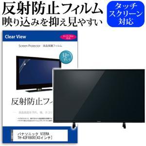 パナソニック VIERA TH-43FX600 [43インチ]機種で使える【反射防止 テレビ用液晶保...