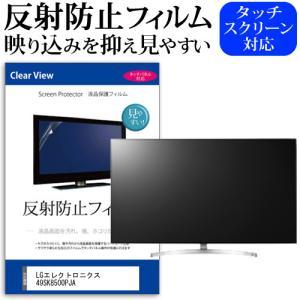 LGエレクトロニクス 49SK8500PJA(49インチ]機種で使える 反射防止 ノングレア 液晶保護フィルム 液晶TV 保護フィルム mediacover