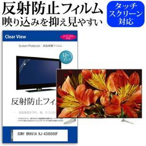 SONY BRAVIA KJ-43X8500F [43インチ]機種で使える【反射防止 テレビ用液晶保...
