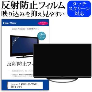 シャープ AQUOS 4T-C50AN1 [50インチ] 機種で使える【反射防止 テレビ用液晶保護フ...