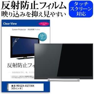 東芝 REGZA 43Z730X [43インチ] 機種で使える【反射防止 テレビ用液晶保護フィルム】...