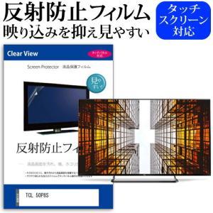 TCL 50P8S (50インチ) 機種で使える 反射防止 ノングレア 液晶TV 保護フィルム ノン...