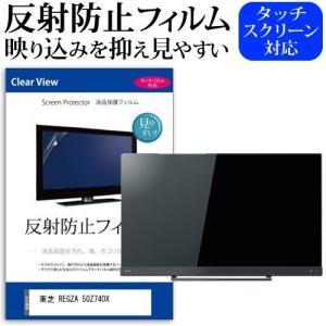 東芝 REGZA 50Z740X (50インチ) 機種で使える 反射防止 ノングレア 液晶TV 保護...