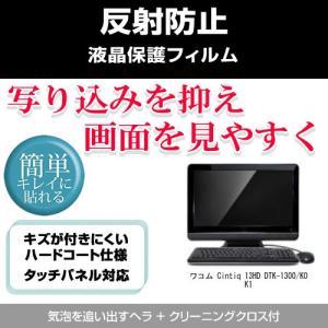 ワコム Cintiq 13HD DTK-1300/K0 K1 反射防止液晶保護フィルム