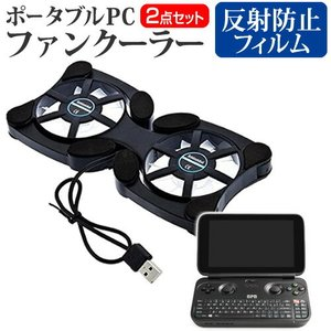 GPD GPD WIN [5.5インチ(1280x720)]機種用 【ポータブルPCファンクーラー ...