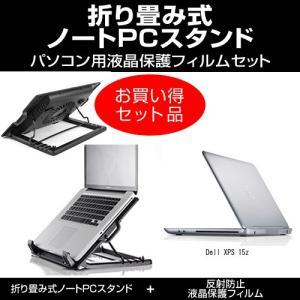 【大型冷却ファン搭載ノートPCスタンド と 液晶保護フィルム(反射防止)のセット】Dell XPS ...