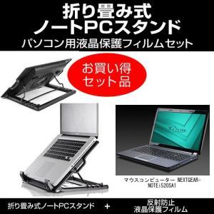 マウスコンピューター NEXTGEAR-NOTE i520SA1 大型冷却ファン ノートPCスタンド...