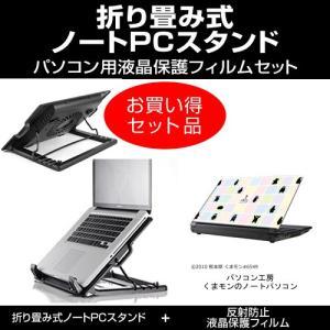 パソコン工房 くまモンのノートパソコン 大型冷却ファン ノー...