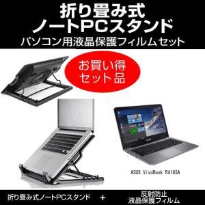 ASUS VivoBook R416SA 大型冷却ファン ノートPCスタンド と 液晶保護フィルム ...