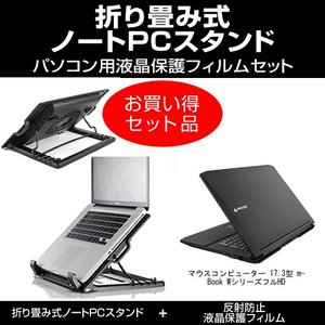 マウスコンピューター 17.3型 m-Book Wシリーズ フルHD 大型冷却ファン ノートPCスタ...