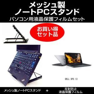 【ノートPCスタンド と 液晶保護フィルム(反射防止)のセット】Dell XPS 13 [13.3イ...