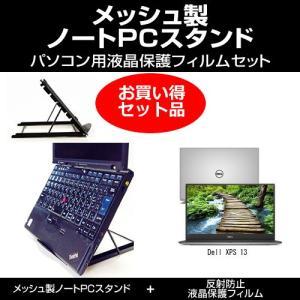 【ノートPCスタンド と 液晶保護フィルム(反射防止)のセット】Dell XPS 13[13.3イン...