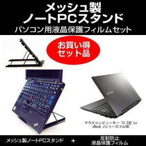 マウスコンピューター 13.3型 LuvBook Jシリーズ フルHD/モバイルノートパソコン ノー...