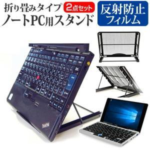 GPD Pocket ノートPCスタンド と 反射防止 液晶保護フィルムセット 6段階角度調節 メッ...