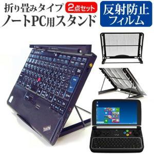 GPD WIN2 [6インチ(1280x720)]機種用 【ノートPCスタンド と 反射防止液晶保護...
