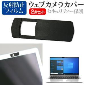 HP ProBook 430 G8 2021年版 (13.3インチ)機種用 ウェブカメラカバー と ...